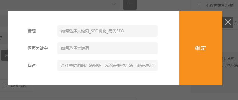 易优网络网站后台SEO设置