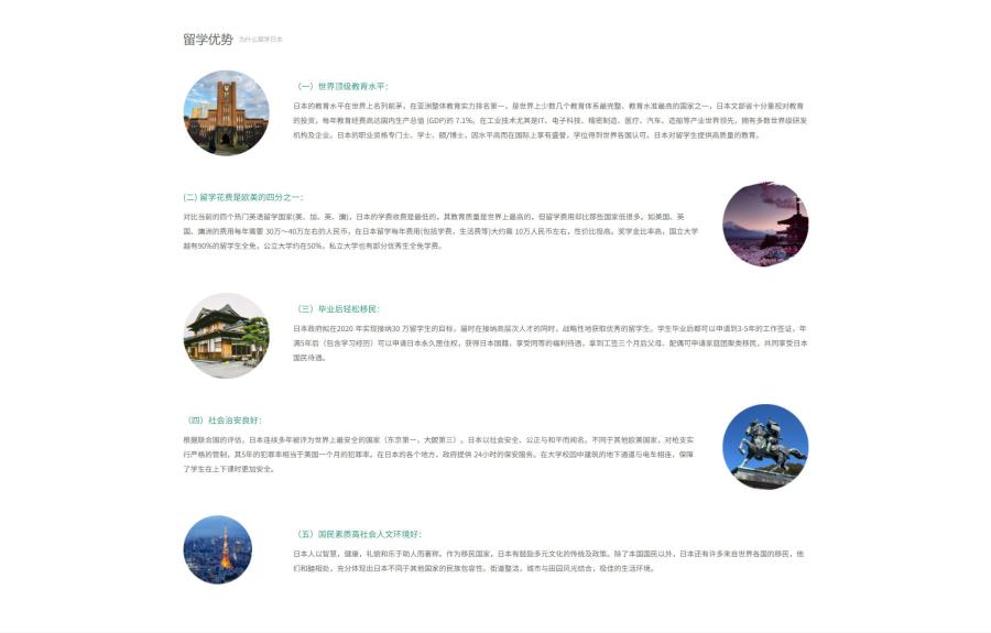 百田亚洲教育集团