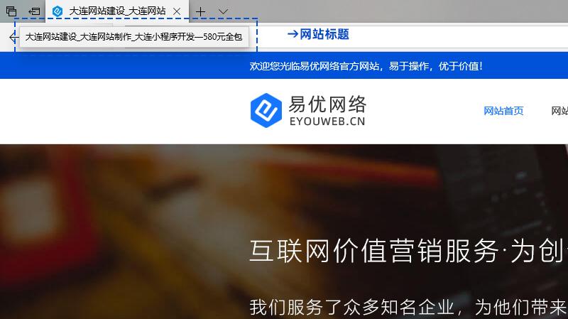 浏览器展示易优网络