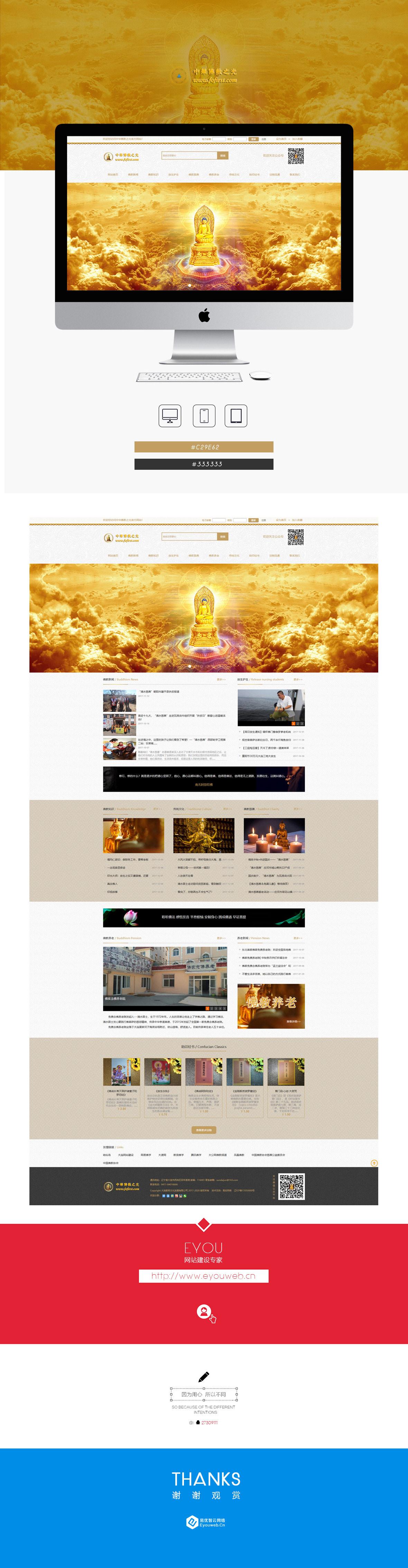 中华佛教之光网