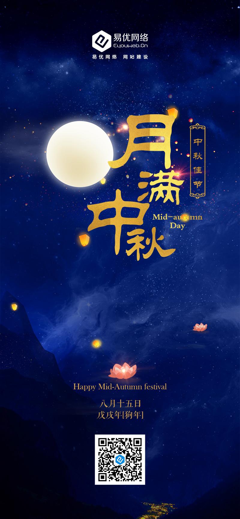 易优网络中秋节海报
