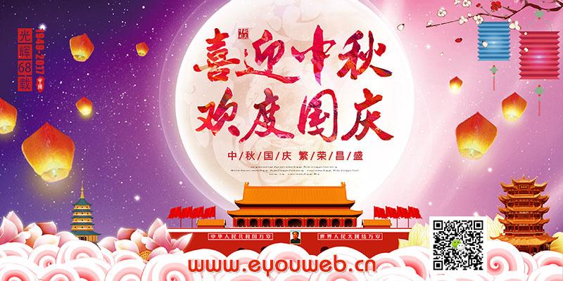 国庆中秋节